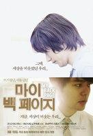 Mai bakku pêji - South Korean Movie Poster (xs thumbnail)