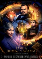 The House with a Clock in its Walls - Russian Movie Poster (xs thumbnail)