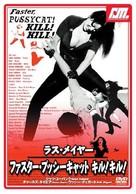 Faster, Pussycat! Kill! Kill! - Japanese DVD cover (xs thumbnail)
