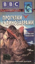 """Walking with Dinosaurs"" - Russian Movie Cover (xs thumbnail)"