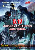 Kidô Senshi Gundam Unicorn - Taiwanese Movie Poster (xs thumbnail)