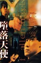 Duo luo tian shi - Hong Kong Movie Poster (xs thumbnail)