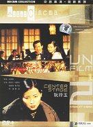 Ruan Lingyu - Hong Kong DVD cover (xs thumbnail)