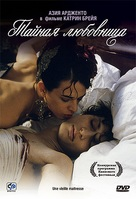 Une vieille maîtresse - Russian Movie Cover (xs thumbnail)