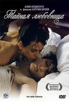 Une vieille maîtresse - Russian Movie Cover (xs thumbnail)