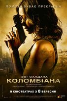 Colombiana - Ukrainian Movie Poster (xs thumbnail)