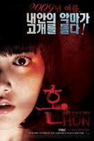 """Hon"" - South Korean Movie Poster (xs thumbnail)"