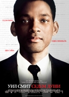 Seven Pounds - Bulgarian Movie Poster (xs thumbnail)
