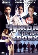 Kaante - Russian DVD cover (xs thumbnail)