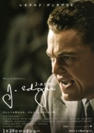 J. Edgar - Japanese Movie Poster (xs thumbnail)