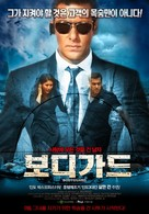 Bodyguard - South Korean Movie Poster (xs thumbnail)