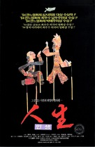 Huozhe - South Korean Movie Poster (xs thumbnail)