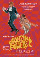 Austin Powers: International Man of Mystery - Japanese Movie Poster (xs thumbnail)