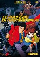 Rupan sansei: Kutabare! Nastradamus - Italian DVD movie cover (xs thumbnail)