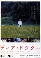 Dear Doctor - Japanese Movie Poster (xs thumbnail)