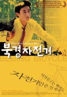 Shiqi sui de dan che - South Korean Movie Poster (xs thumbnail)