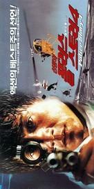 First Strike - South Korean Movie Poster (xs thumbnail)
