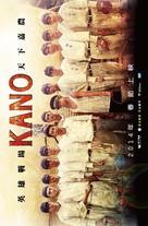 Kano - Taiwanese Movie Poster (xs thumbnail)