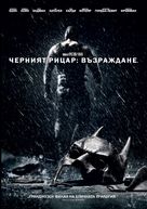 The Dark Knight Rises - Bulgarian DVD cover (xs thumbnail)