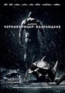The Dark Knight Rises - Bulgarian DVD movie cover (xs thumbnail)