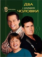 """""""Two and a Half Men"""" - Ukrainian DVD movie cover (xs thumbnail)"""