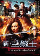3 Musketeers - Japanese DVD movie cover (xs thumbnail)