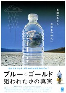 Blue Gold: World Water Wars - Japanese Movie Poster (xs thumbnail)
