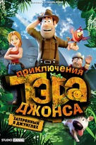 Las aventuras de Tadeo Jones - Russian DVD cover (xs thumbnail)