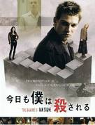 The Deaths of Ian Stone - Japanese Movie Cover (xs thumbnail)