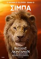 The Lion King - Greek Movie Poster (xs thumbnail)