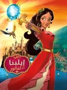 """""""Elena of Avalor"""" - Egyptian Movie Poster (xs thumbnail)"""