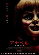 Annabelle - Japanese Movie Poster (xs thumbnail)