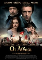 Les Misérables - Greek Movie Poster (xs thumbnail)
