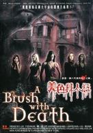 A Brush with Death - Hong Kong Movie Poster (xs thumbnail)