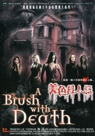 A Brush with Death - Hong Kong Movie Poster (xs thumbnail)