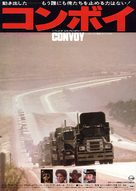 Convoy - Japanese Movie Poster (xs thumbnail)