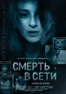 The Den - Russian Movie Poster (xs thumbnail)