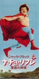Nacho Libre - Japanese Movie Poster (xs thumbnail)