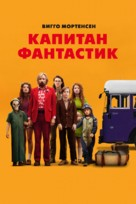 Captain Fantastic - Russian Movie Cover (xs thumbnail)