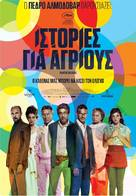 Relatos salvajes - Greek Movie Poster (xs thumbnail)