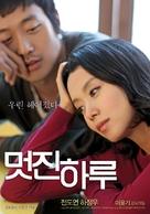 Meotjin haru - South Korean Movie Poster (xs thumbnail)