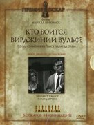 Who's Afraid of Virginia Woolf? - Russian Movie Cover (xs thumbnail)