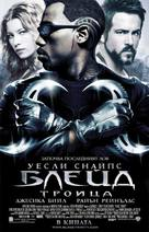 Blade: Trinity - Bulgarian Movie Poster (xs thumbnail)