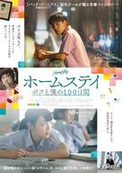 Homestay - Japanese Movie Poster (xs thumbnail)