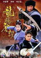 Flying Dragon Leaping Tiger - Chinese Movie Cover (xs thumbnail)