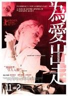 Barbara - Taiwanese Movie Poster (xs thumbnail)