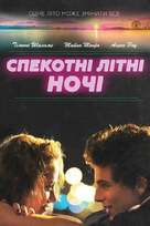 Hot Summer Nights - Ukrainian Movie Cover (xs thumbnail)