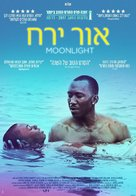 Moonlight - Israeli Movie Poster (xs thumbnail)