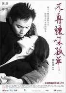 A Beautiful Life - Hong Kong Movie Poster (xs thumbnail)