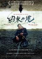 Jauja - Japanese Movie Poster (xs thumbnail)